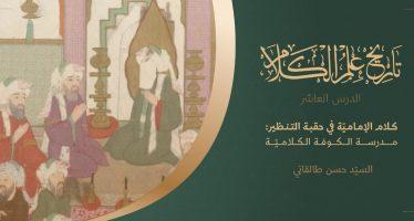 تاريخ علم الكلام | الدرس العاشر | كلام الإماميّة في حقبة التنظير مدرسة الكوفة الكلاميّة