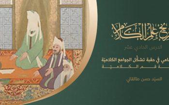 تاريخ علم الكلام | الدرس الحادي عشر | الكلام الإمامي في حقبة تشكُّل الجوامع الكلاميّة مدرسة قم الكلاميّة