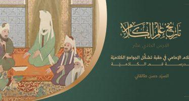 تاريخ علم الكلام   الدرس الحادي عشر   الكلام الإمامي في حقبة تشكُّل الجوامع الكلاميّة مدرسة قم الكلاميّة