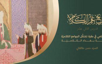 تاريخ علم الكلام | الدرس الثاني عشر | كلام الإماميّة في حقبة تشكّل الجوامع الكلاميّة مدرسة بغداد الكلاميّة