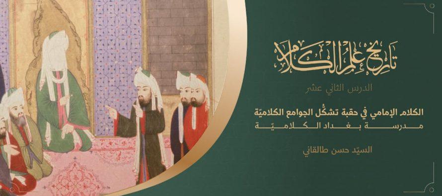 تاريخ علم الكلام   الدرس الثاني عشر   كلام الإماميّة في حقبة تشكّل الجوامع الكلاميّة مدرسة بغداد الكلاميّة