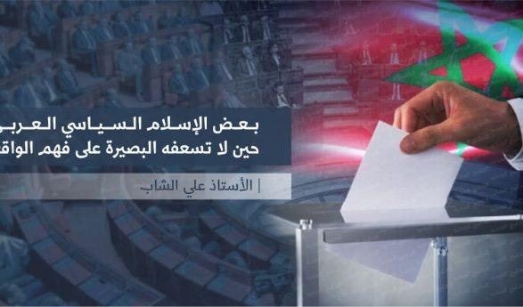 بعض الإسلام السياسي العربي حين لا تسعفه البصيرة على فهم الواقع