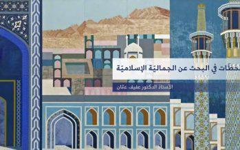 """مطالعة في كتاب """"رحلة إلى الشرق"""": محطات في البحث عن الجمالية الإسلامية"""