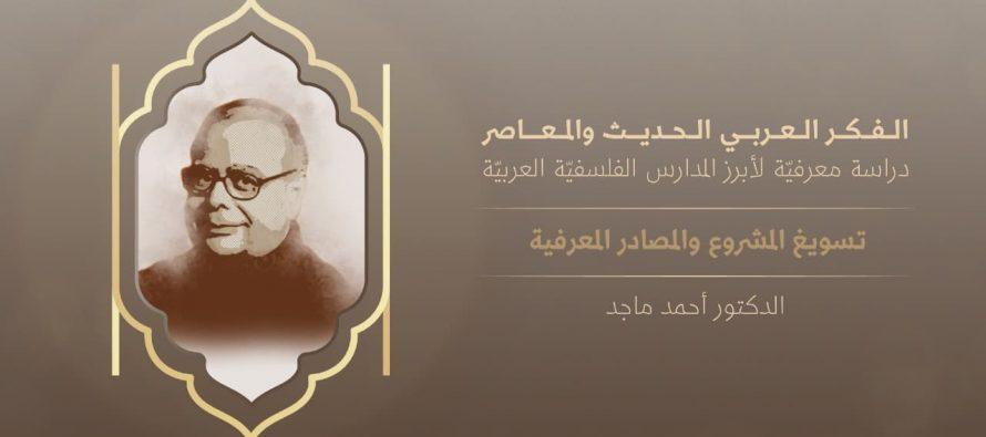الفكر العربي الحديث والمعاصر | تسويغ المشروع والمصادر المعرفية