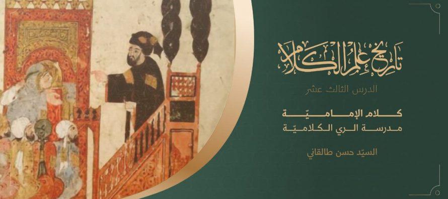 تاريخ علم الكلام | الدرس الثالث عشر | كلام الإماميّة مدرسة الري الكلاميّة
