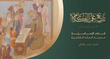 تاريخ علم الكلام   الدرس الرابع عشر   كلام الإماميّة مدرسة الحلّة الكلاميّة