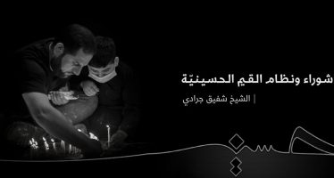 عاشوراء ونظام القيم الحسينيّة