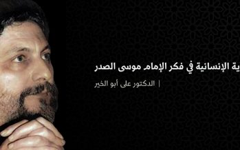 الحرية الإنسانية في فكر الإمام موسى الصدر