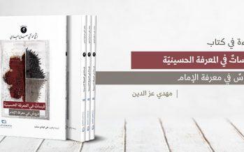 قراءة في كتاب قبساتٌ في المعرفة الحسينية دروسٌ في معرفة الإمام