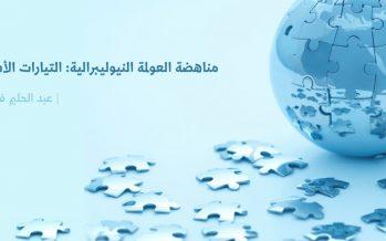 مناهضة العولمة النيوليبرالية: التيارات الأساسية