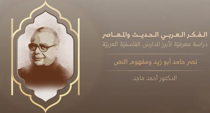 الفكر العربي الحديث والمعاصر   نصر حامد أبو زيد ومفهوم النص