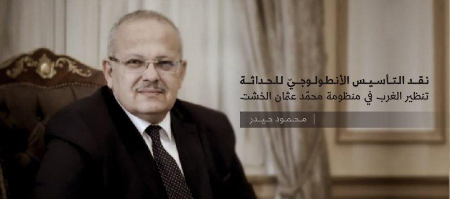 نقد التأسيس الأنطولوجيّ للحداثة تنظير الغرب في منظومة محمّد عثمان الخشت
