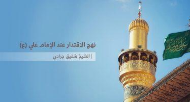نهج الاقتدار عند الإمام علي (ع)
