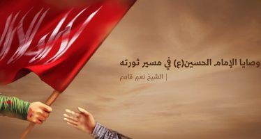 وصايا الإمام الحسين(ع) في مسير ثورته