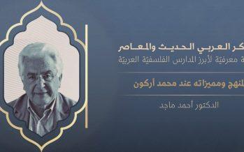 الفكر العربي الحديث والمعاصر   المنهج ومميزاته عند محمد أركون
