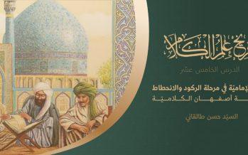 تاريخ علم الكلام | الدرس الخامس عشر | كلام الإماميّة في مرحلة الركود والانحطاط مدرسة أصفهان الكلاميّة