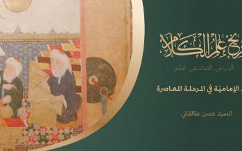 تاريخ علم الكلام | الدرس السادس عشر | كلام الإماميّة في المرحلة المعاصرة