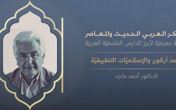 الفكر العربي الحديث والمعاصر | محمد أركون والإسلاميات التطبيقية